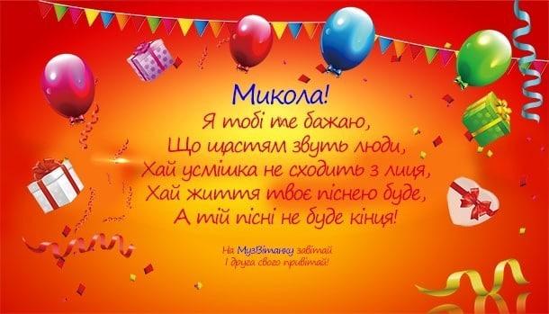 Картика Миколі з днем народження