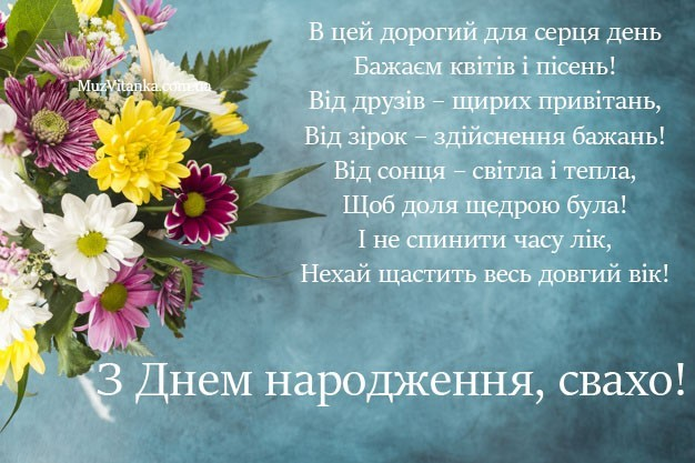 Привітання свасі з Днем народження!